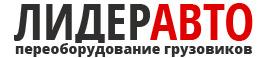 ЛидерАвто.рф Москва - Переоборудование грузовых авто в Москве