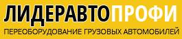 ЛидерАвтоПрофи  - Переоборудование грузовых авто в Москве